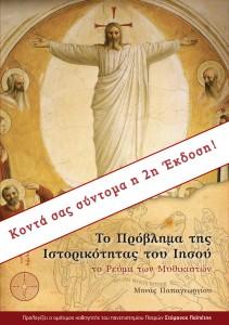 2nd edition jesus