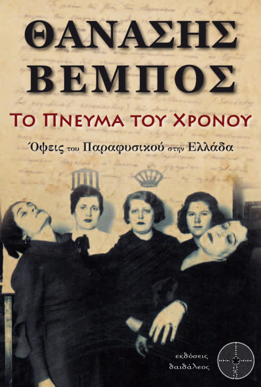 Το Πνεύμα του Χρόνου, Όψεις του Παραφυσικού στην Ελλάδα, Θανάσης Βέμπος, Εκδόσεις Δαιδάλεος - www.daidaleos.gr