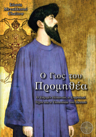 Ο Γιος του Προμηθέα, Σάσσα Μεταλληνού Chaitow, Εκδόσεις Δαιδάλεος - www.daidaleos.gr