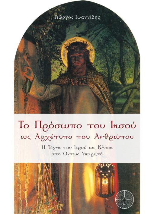 Το πρόσωπο του Ιησού ως αρχέτυπο του ανθρώπου, Γιώργος Ιωαννίδης, Εκδόσεις Δαιδάλεος - www.daidaleos.gr