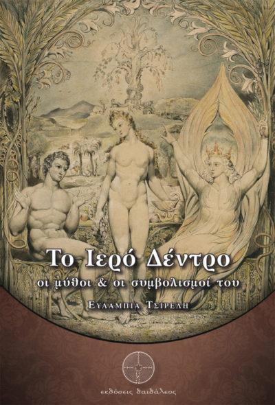 Το Ιερό Δέντρο, Ευλαμπία Τσιρέλη, Εκδόσεις Δαιδάλεος - www.daidaleos.gr