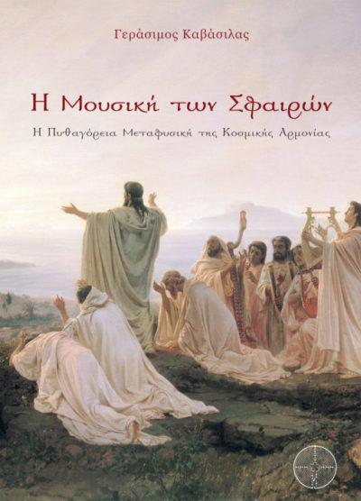 Η Μουσική των Σφαιρών, Γεράσιμος Καβάσιλας, Εκδόσεις Δαιδάλεος - www.daidaleos.gr
