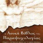 Η Λευκή Βίβλος της Παραψυχολογίας, Νικόλαος Κουμαρτζής, Εκδόσεις Διαδάλεος - www.daidaleos.gr