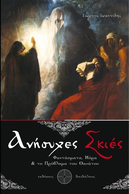 Ανήσυχες Σκιές, Γιώργος Ιωαννίδης, Εκδόσεις Δαιδάλεος - www.daidaleos.gr