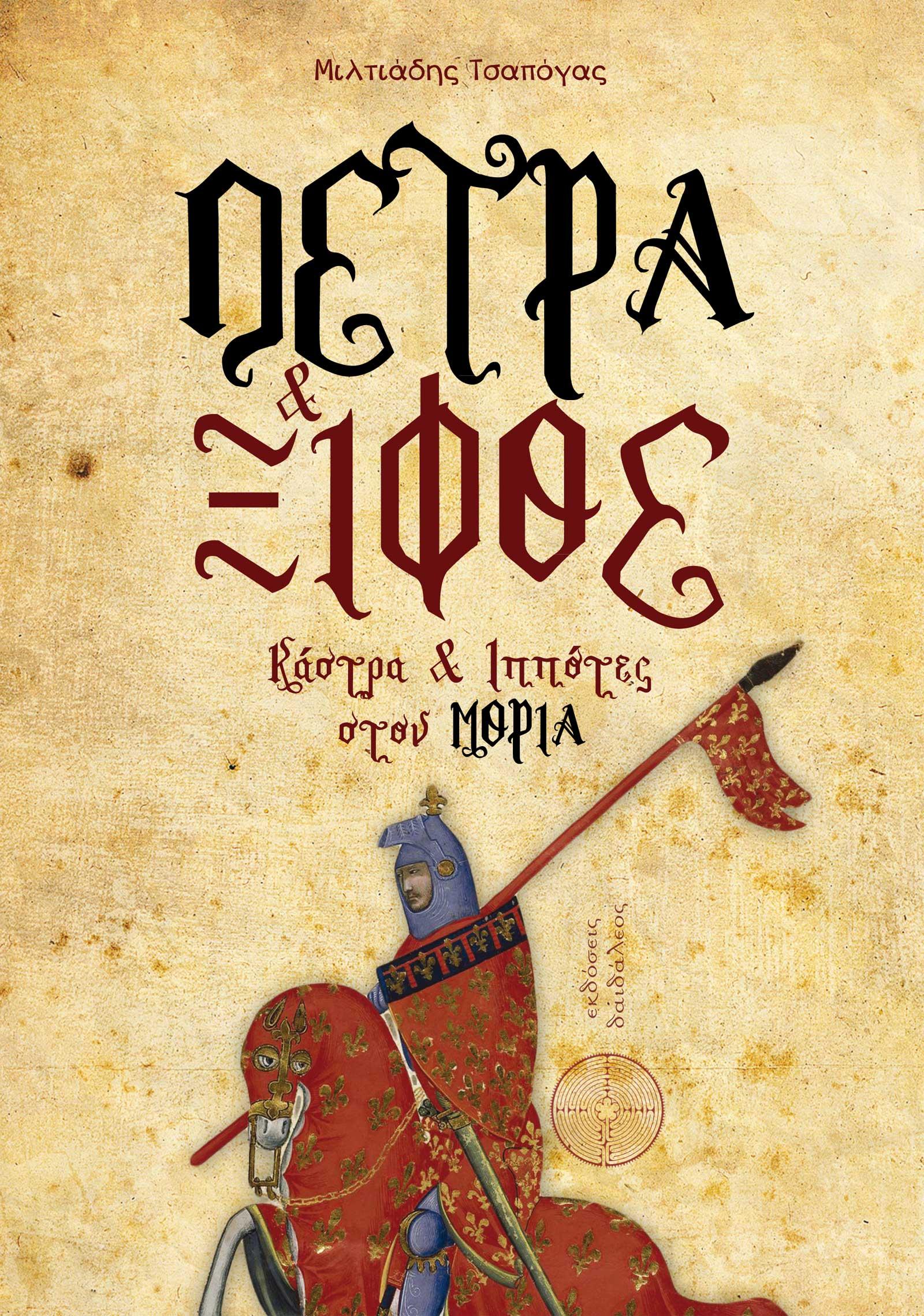 Πέτρα & Ξίφος, Μιλτιάδης Τσαπόγας, Εκδόσεις Δαιδάλεος - www.daidaleos.gr