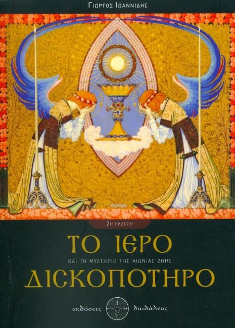 Το Ιερό Δισκοπότηρο, Γιώργος Ιωαννίδης, Εκδόσεις Δαιδάλεος - www.daidaleos.gr