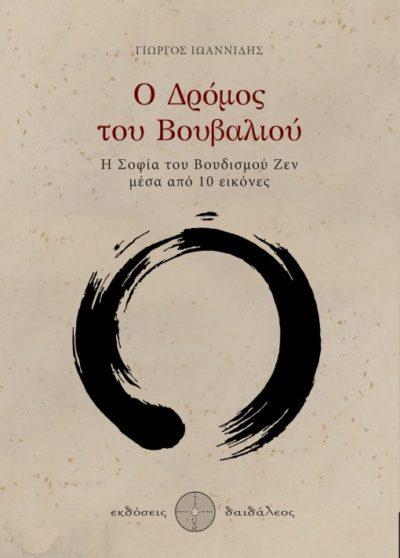 Ο Δρόμος του Βουβαλιού, Γιώργος Ιωαννίδης, Εκδόσεις Δαιδάλεος - www.daidaleos.gr