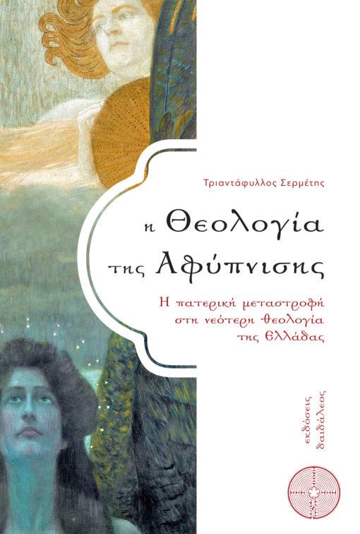 Η Θεολογία της Αφύπνισης, Τριαντάφυλλος Σερμέτης, Εκδόσεις Δαιδάλεος - www.daidaleos.gr
