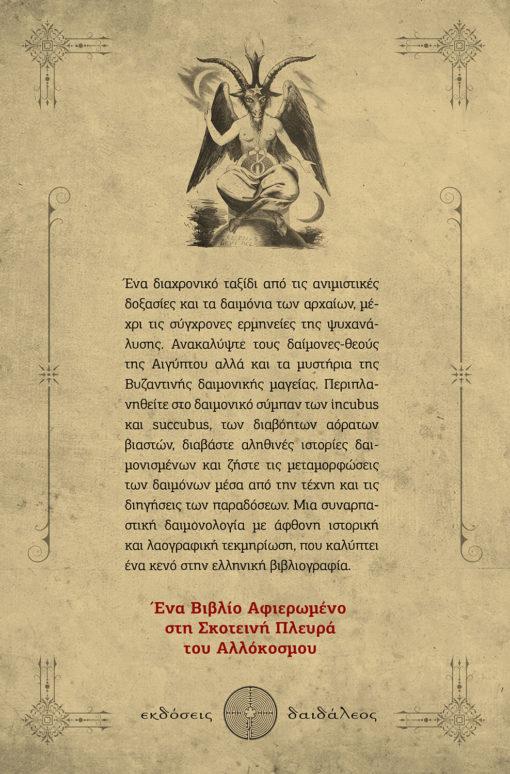 Δαίμονες, Οι Σκοτεινοί Άγγελοι, Γιώργος Ιωαννίδης, Εκδόσεις Δαιδάλεος - www.daidaleos.gr