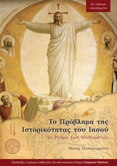 Το Πρόβλημα της Ιστορικότητας του Ιησού, Μηνάς Παπαγεωργίου, Εκδόσεις Δαιδάλεος - www.daidaleos.gr