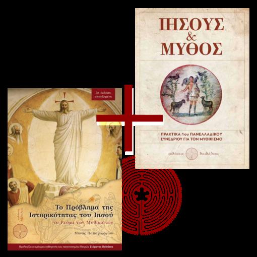 Συνδυασμοί βιβλίων - προσφορές - Εκδόσεις Δαιδάλεος - www.daidaleos.gr