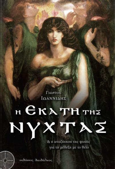ekath(cover)