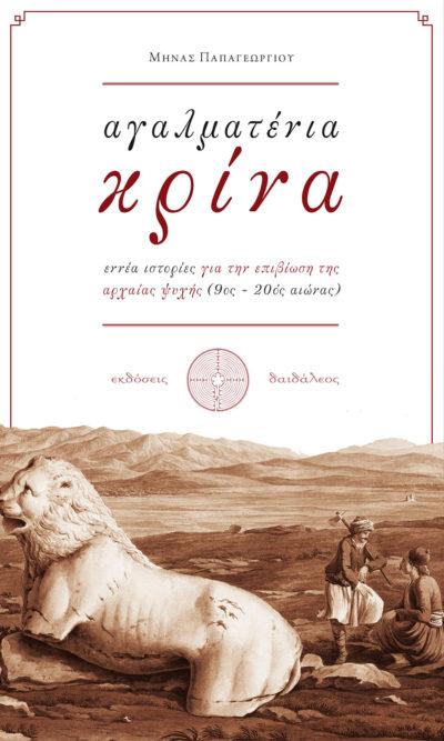 Αγαλματένια Κρίνα, Μηνάς Παπαγεωργίου, Εκδόσεις Δαιδάλεος - www.daidaleos.gr
