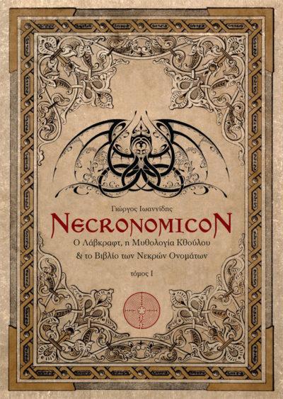 Necronomicon - Ο Λάβκραφτ, η Μυθολογία Κθούλου & το Βιβλίο των Νεκρών Ονομάτων, Γιώργος Ιωαννίδης, Εκδόσεις Δαιδάλεος - www.daidaleos.gr