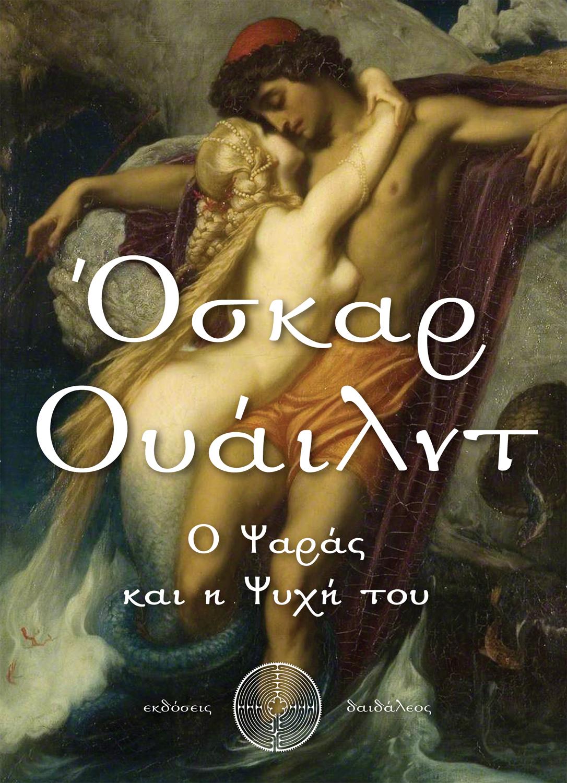 Ο Ψαράς και η Ψυχή του, Όσκαρ Ουάιλντ, Εκδόσεις Δαιδάλεος - www.daidaleos.gr