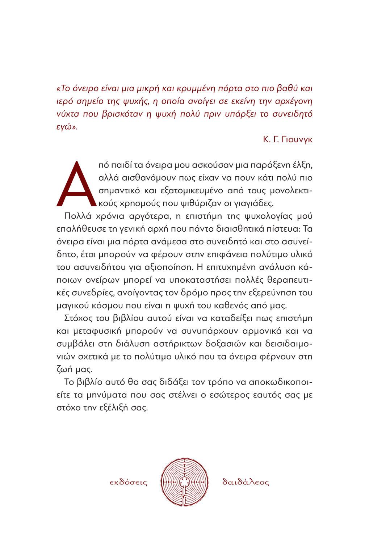 Όνειρα, Κατερίνα Τριανταφύλλου, Εκδόσεις Δαιδάλεος - www.daidaleos.gr/