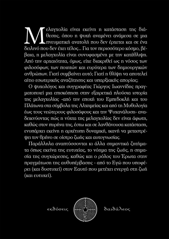 Γιώργος Ιωαννίδης, Η Φιλοσοφία της Μελαγχολίας, Εκδόσεις Δαιδάλεος, www.daidaleos.gr