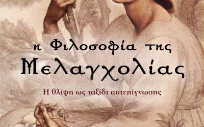 Διαβάσαμε: «Η φιλοσοφία της μελαγχολίας» του Γιώργου Ιωαννίδη