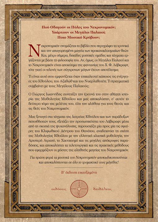Νεκρονομικον ΙΙ, Γιώργος Ιωαννίδης, Εκδόσεις Δαιδάλεος - www.daidaleos.gr