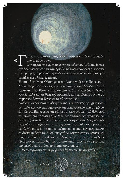 Μετενσάρκωση, Νάσος Κομιανός, Εκδόσεις Δαιδάλεος - www.daidaleos.gr