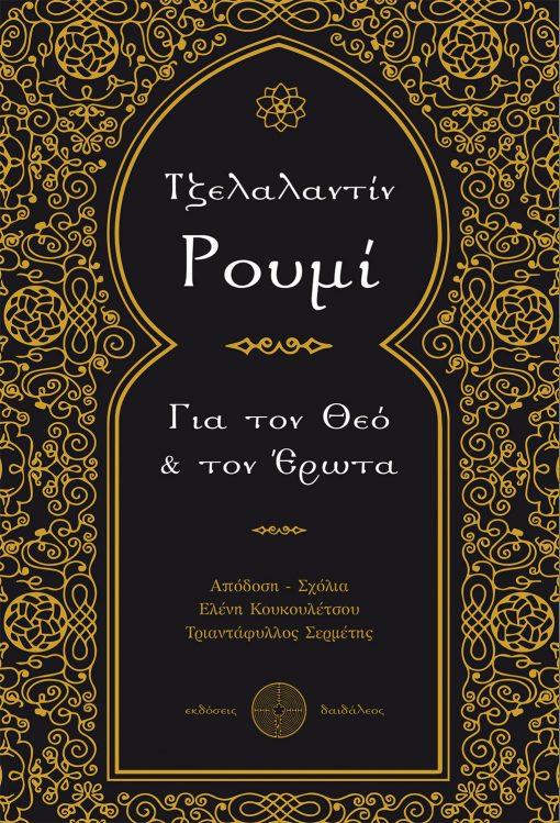 Για τον Θεό & τον Έρωτα,Τζελαλαντίν Ρουμί,Εκδόσεις Δαιδάλεος - www.daidaleos.gr