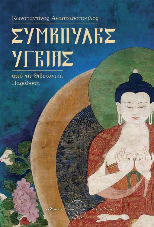 Συμβουλές Υγείας από τη Θιβετανική Παράδοση, Κωνσταντίνος Αναστασόπουλος, Εκδόσεις Δαιδάλεος - www.daidaleos.gr