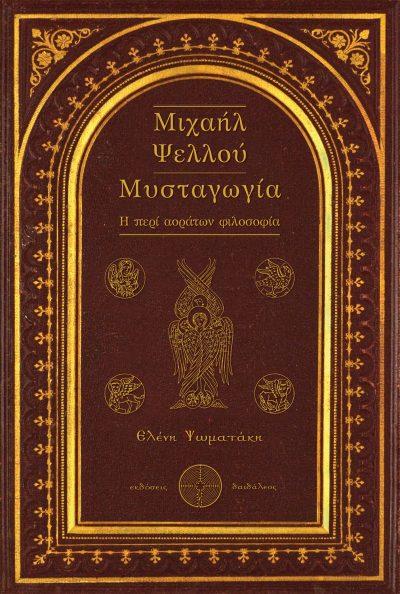 Μιχαήλ Ψελλού Μυσταγωγία,Ελένη Ψωματάκη,Εκδόσεις Δαιδάλεος - www.daidaleos.gr