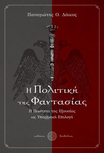 Η Πολιτική της Φαντασίας, Παναγιώτης Ο. Δόικος, Εκδόσεις Δαιδάλεος - www.daidaleos.gr