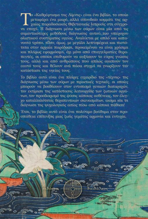Κωνσταντίνος Αναστασόπουλος, To Καθρέφτισμα της Λίμνης, Εκδόσεις Δαιδάλεος - www.daidaleos.gr