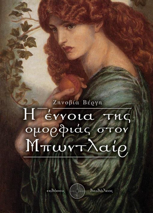Εκδόσεις Δαιδάλεος - www.daidaleos.gr