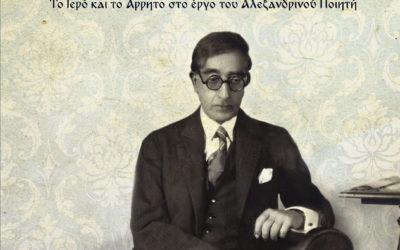 """Γιώργος Ιωαννίδης: """"Θεός του Καβάφη είναι ο έρωτας"""""""