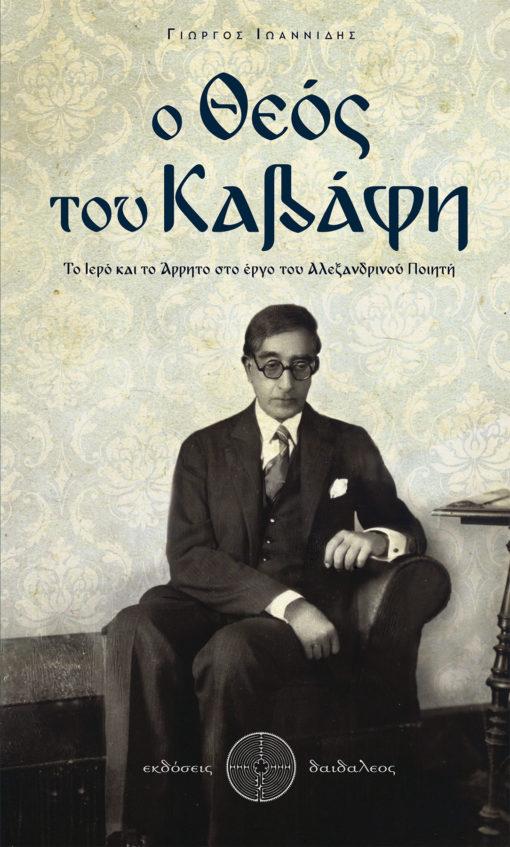 Ο Θεός του Καβάφη, Εκδόσεις Δαιδάλεος - www.daidaleos.gr