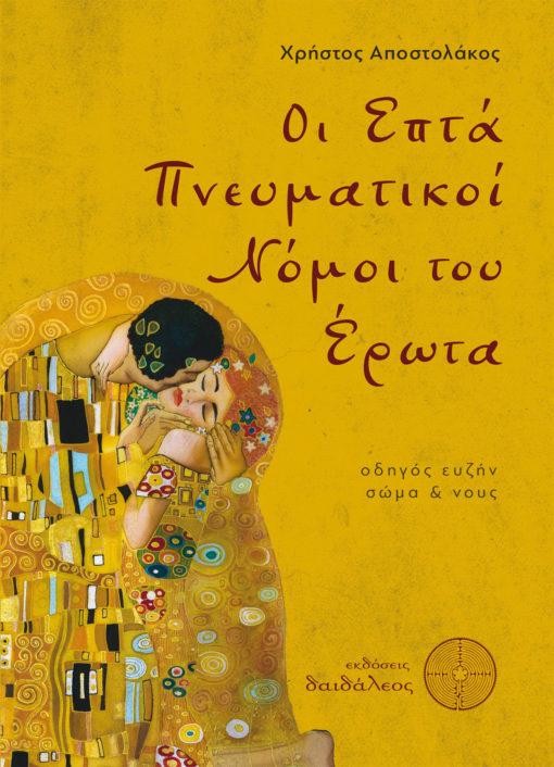 Οι Επτά Πνευματικοί του Έρωτα, Χρήστος Αποστολάκος, Εκδόσεις Δαιδάλεος - www.daidaleos.gr