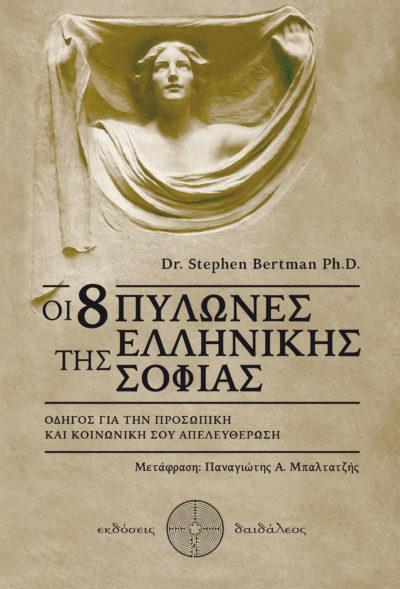 Οι 8 Πυλώνες της Ελληνικής Σοφίας, Dr Stephen Bertman, Εκδόσεις Δαιδάλεος - www.daidaleos.gr