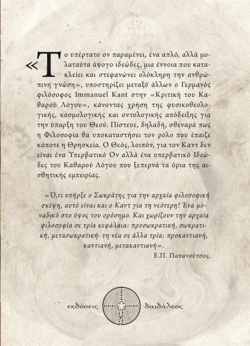 Σταυρούλα Νικολή, Κάντ, Εκδόσεις Δαιδάλεος - www.daidaleos.gr