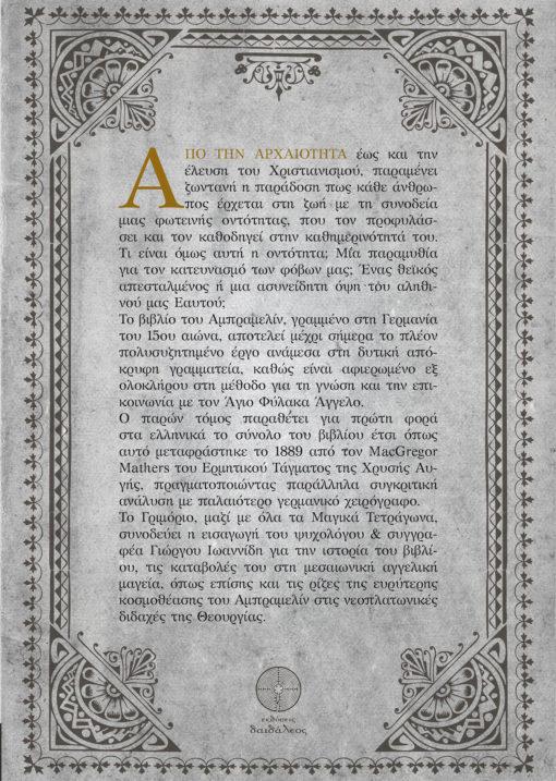 Αμπραμελίν - Εκδόσεις Δαιδάλεος