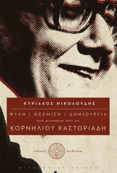 Ψυχή - Θέσμιση - Δημιουργία στον Φιλοσοφικό λόγο του Κορνήλιου Καστοριάδη - Κυριάκος Νικολούδης - Εκδόσεις Δαιδάλεος