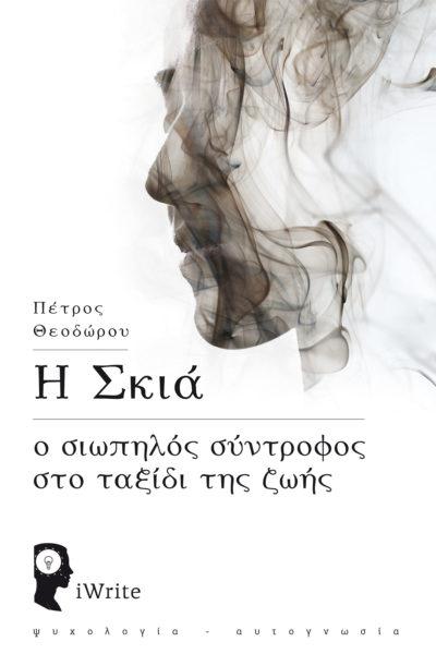 Η Σκιά - Πέτρος Θεοδώρου - Εκδόσεις iWrite