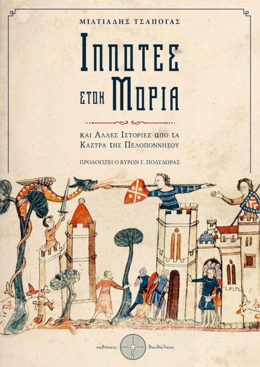 Ιππότες στον Μοριά, Μιλτιάδης Τσαπόγας, Εκδόσεις Δαιδάλεος - www.daidaleos.gr