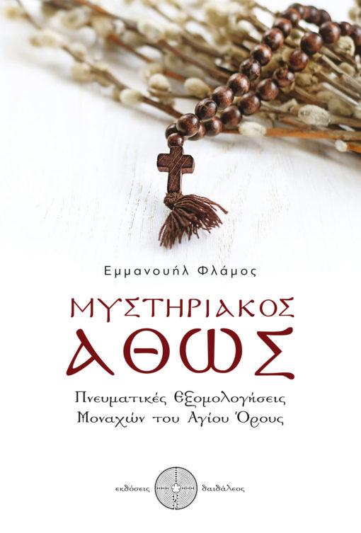 Εμμανουήλ Φλάμος - Μυστηριακός Άθως - Εκδόσεις Δαιδάλεος
