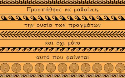 Οι Αρχές της Ελληνικής Σοφίας