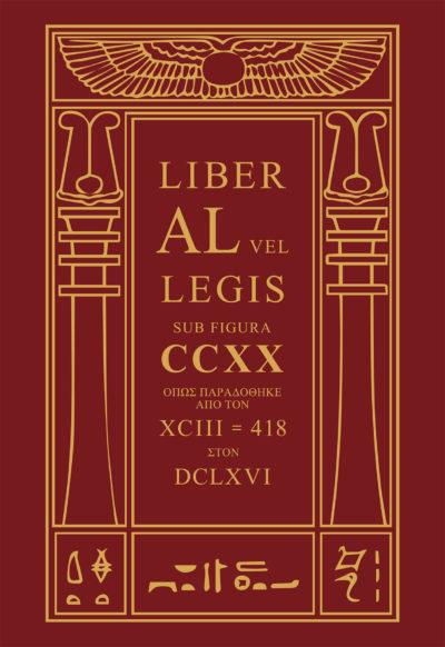 Το Βιβλίο του Νόμου - Εκδόσεις Δαιδάλεος - www.daidaleos.gr